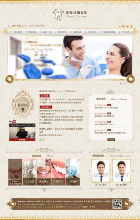 華泰牙醫診所