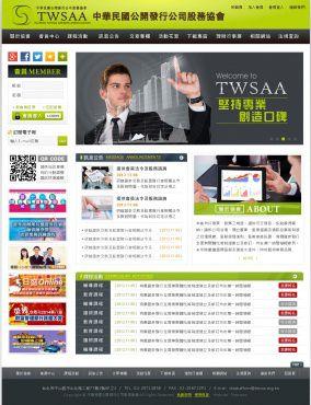 中華民國公開發行
