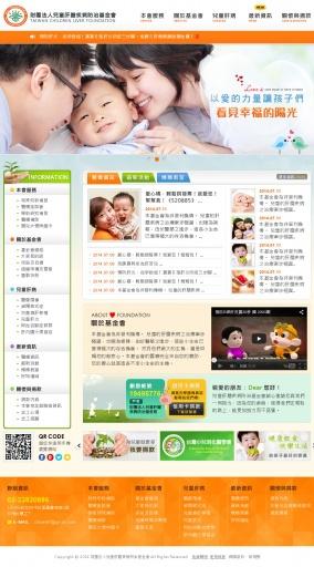 ★財團法人兒童肝膽疾病防治基金會