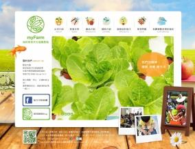 城田魚菜共生健康農場