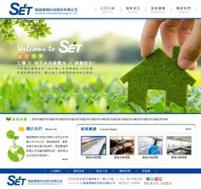 聯誠環境科技
