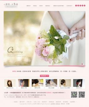 Q Wedding 小世界大幸福婚禮事務所