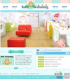 寶貝湯Baby Swimming