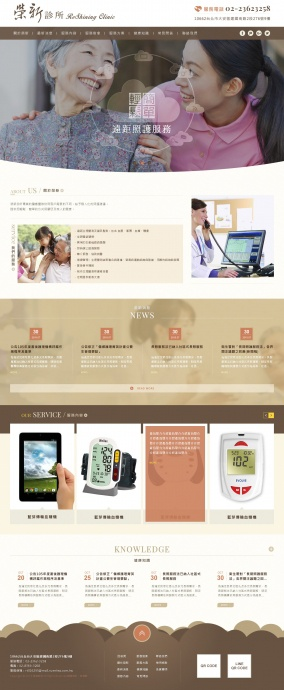榮新診所(RWD)