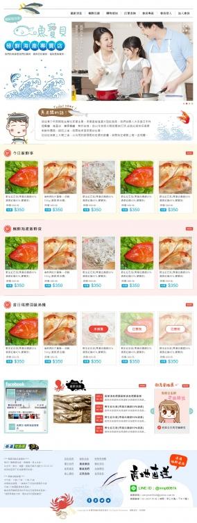 魚寶貝極鮮海產專賣店