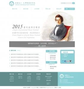 2015台灣發展研究院