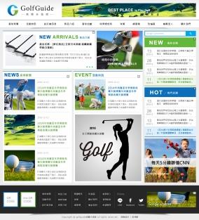 高爾夫指南(RWD)