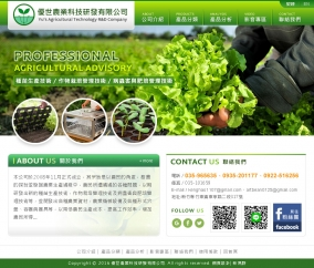 優世農業科技