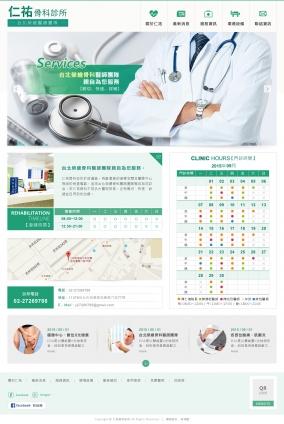 仁祐骨科診所
