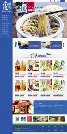南橋食品-讚岐 急凍熟麵