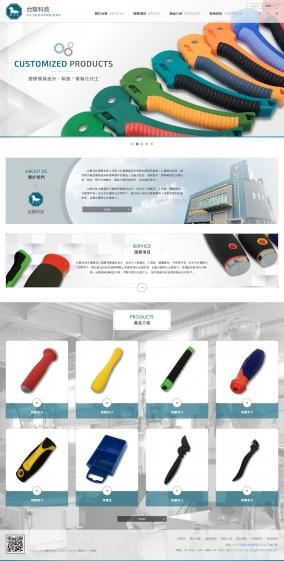 台駿科技塑膠