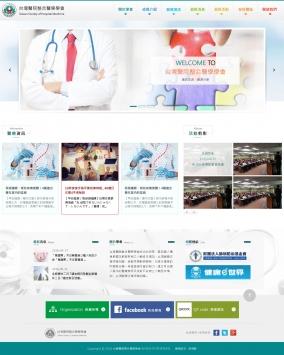 台灣醫院整合醫學學會