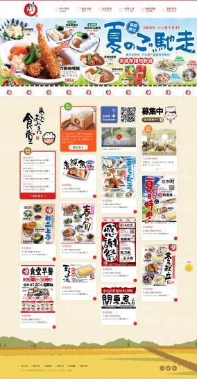 摩斯集團-日本最大連鎖庶民食堂