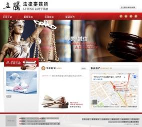 立騰法律事務所