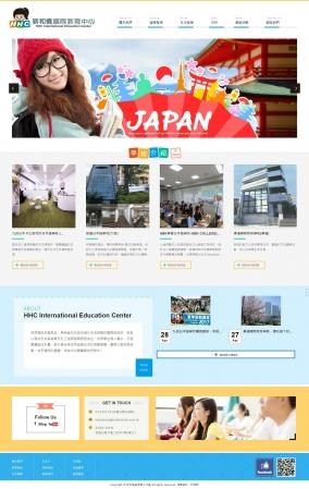 新和橋國際教育