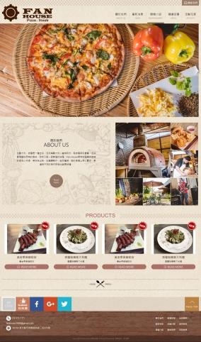 Fan-house窯烤披薩