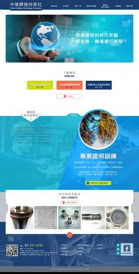 中華銲接技術社