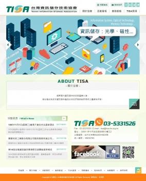 台灣資訊儲存技術協會