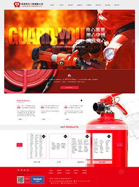 泰興消防工程