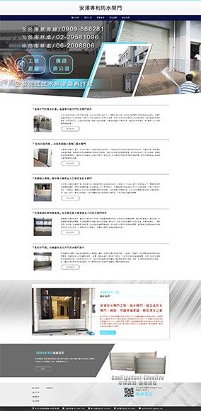 安澤防水閘門
