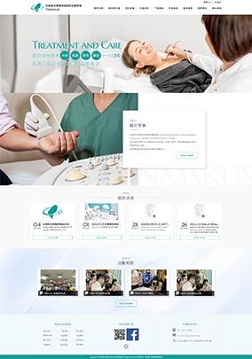 台灣肌肉骨骼神經超音波醫學會