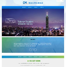 慢遊台灣包車旅遊