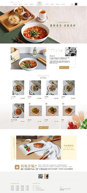 台北城央廚