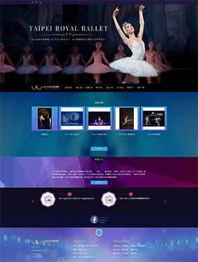 台北皇家芭蕾舞團